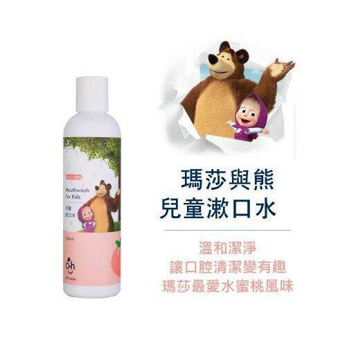 【歐克威爾oh care】瑪莎與熊 兒童漱口水(水蜜桃)250ml