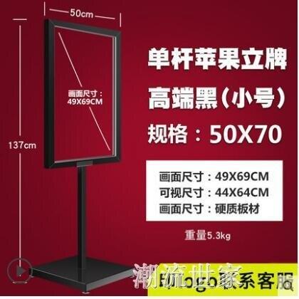 新店五折 廣告牌展示牌展架立式落地易拉寶海報制作立牌水牌KT板展架指示牌MBS