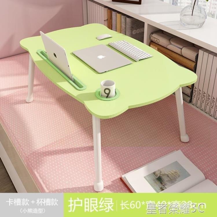 床上桌 電腦床上小桌子懶人桌折疊宿舍飄窗臥室坐地大學生床桌書桌用上鋪 閒庭美家