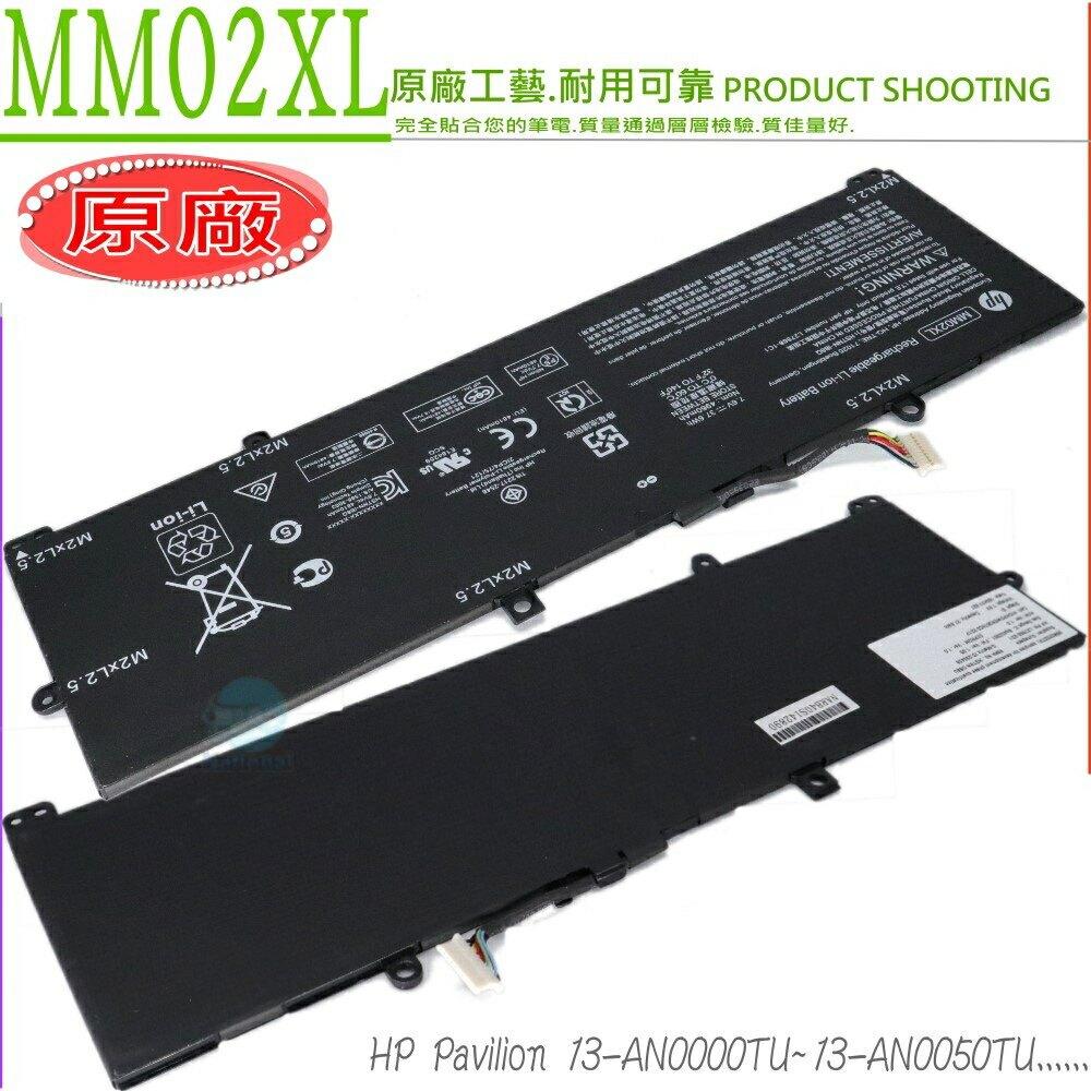HP MM02XL 電池(原廠)-惠普 HSTNN-DB8U,HSTNN-IB8Q,Pavilion 13-AN0012TU,13-AN0018TU,13-AN0045TU,13-AN0050TU