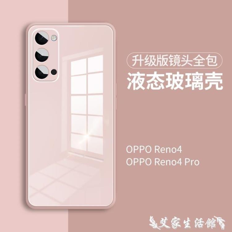 尊咖適用于opporeno4手機殼全包鏡頭reno4pro防摔玻璃opporeno男女新款保護套oppo