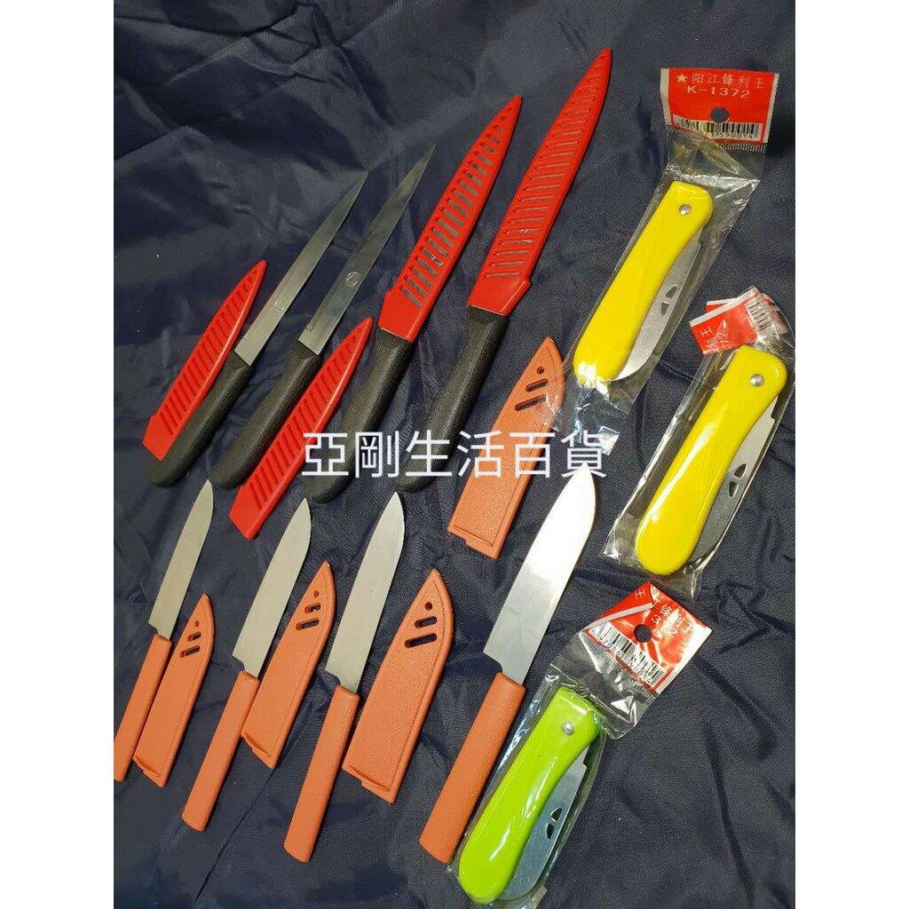 水果刀 大水果刀 小水果刀 摺疊水果刀