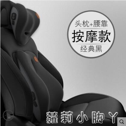 汽車護腰靠墊車用座椅靠背墊電動按摩腰墊記憶棉腰部支撐頭枕套裝