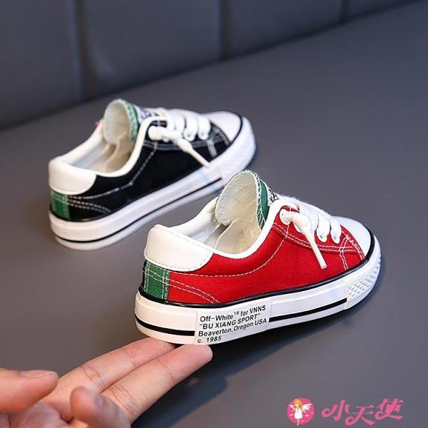 兒童帆布鞋 兒童帆布鞋男童鞋子女童布鞋2021年春季春秋款新款板鞋潮 小天使 618