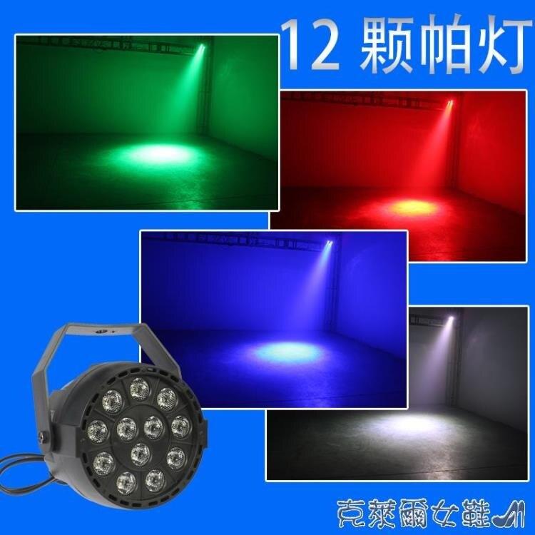 帶遙控12顆迷你LED帕燈 ktv閃光燈酒吧舞廳kt 【7號Fashion家居館】