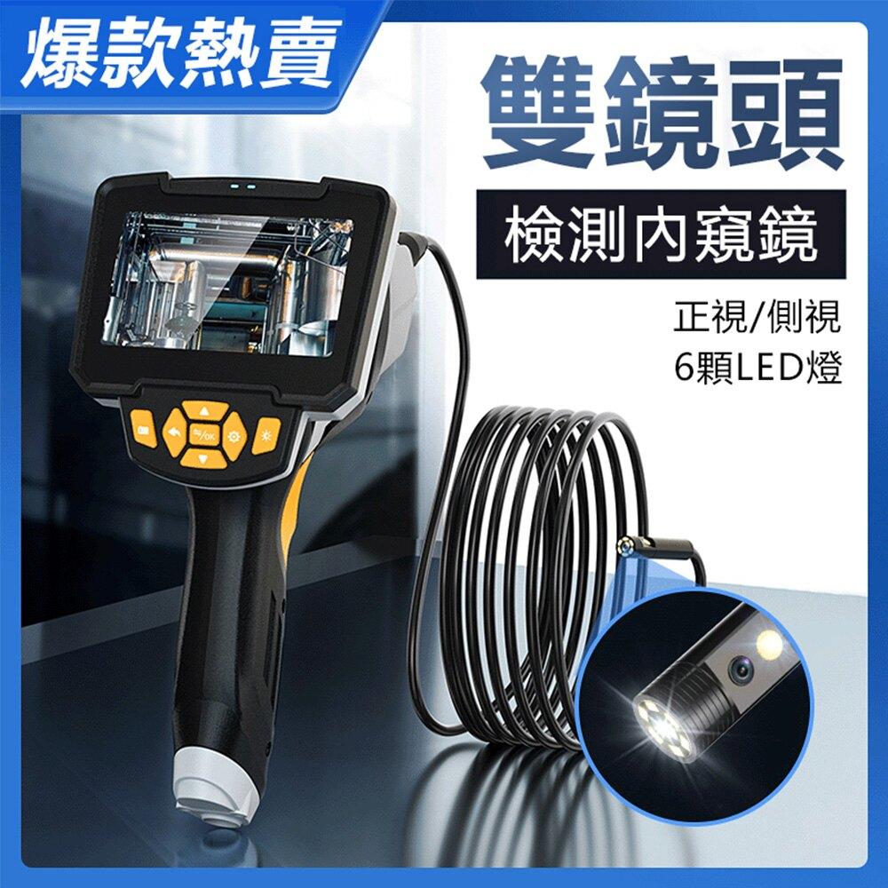 內窺鏡 工業內窺鏡 內視鏡 高清攝像頭管道檢測4.3寸1080P 維修內窺鏡工具探測儀