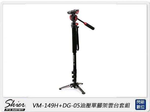 【滿3000現折300+點數10倍回饋】SKIER VM-149H+DG-05油壓單腳架雲台套組(VM149 DG05,公司貨)