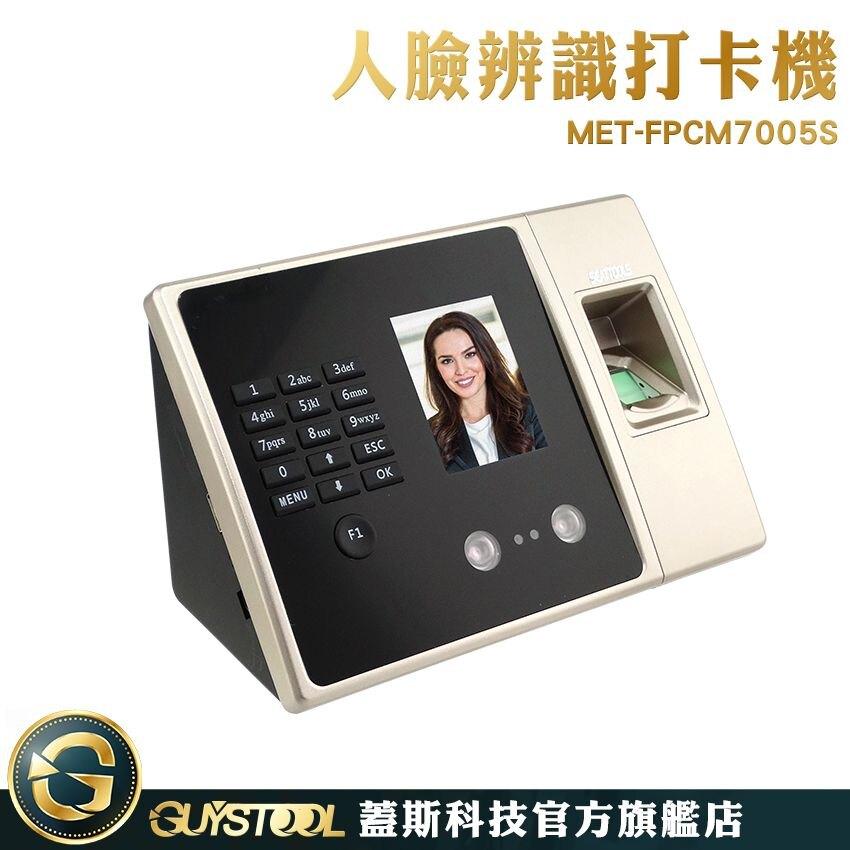 面部識別刷臉打卡機 識別員工指紋器 不斷電型 指紋密碼一體機 MET-FPCM7005S 指紋密碼人臉打卡機
