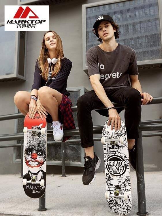滑板車 瑪克拓普專業四輪滑板初學者成人青少年兒童男女生雙翹滑板 走心小賣場