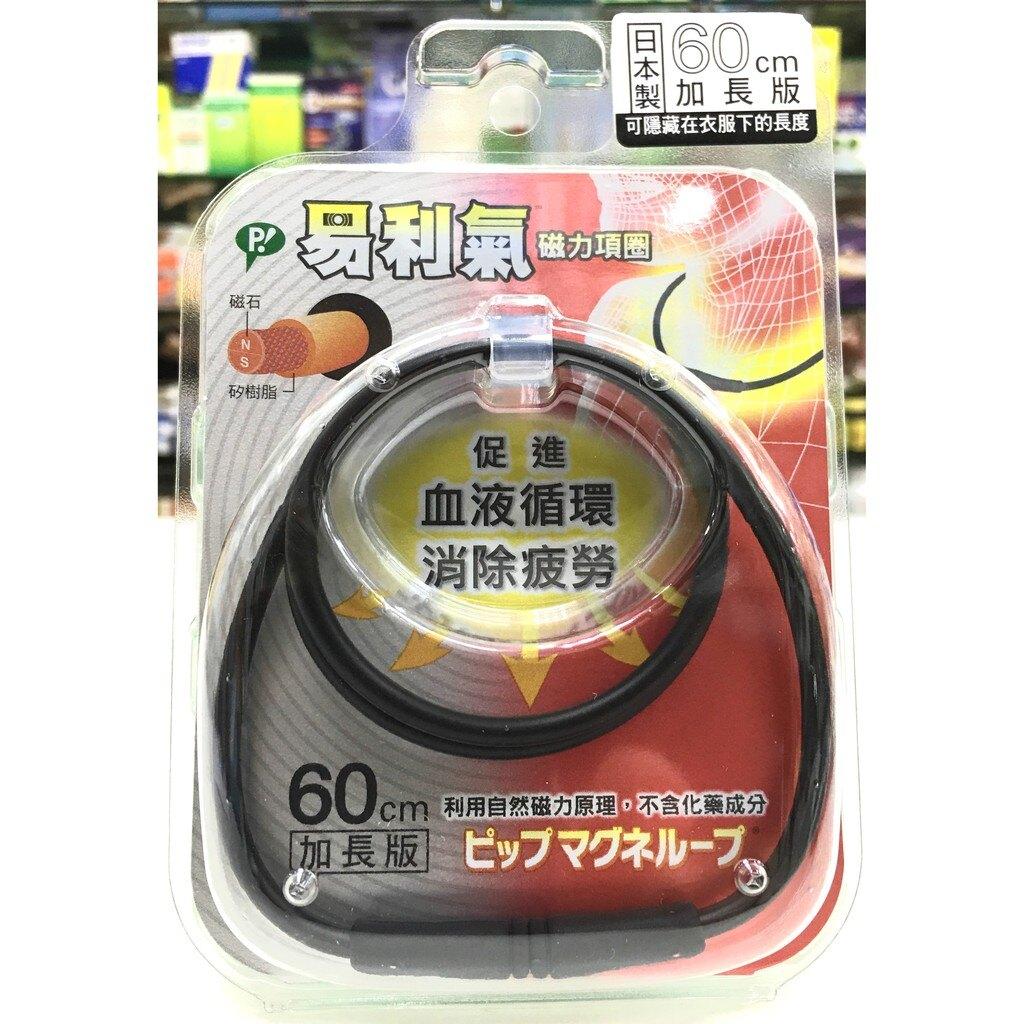 *小柚子* 易利氣磁力項圈-黑色60cm
