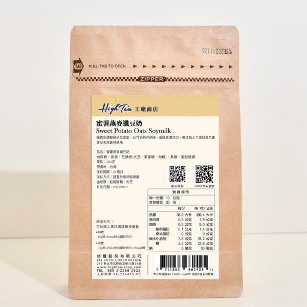 【High Tea】蜜薯燕麥纖豆奶粉300g/袋