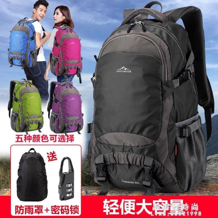 新越途大容量後背包旅行包女登山包男戶外休閒旅游包徒步運動背包 樂樂百貨