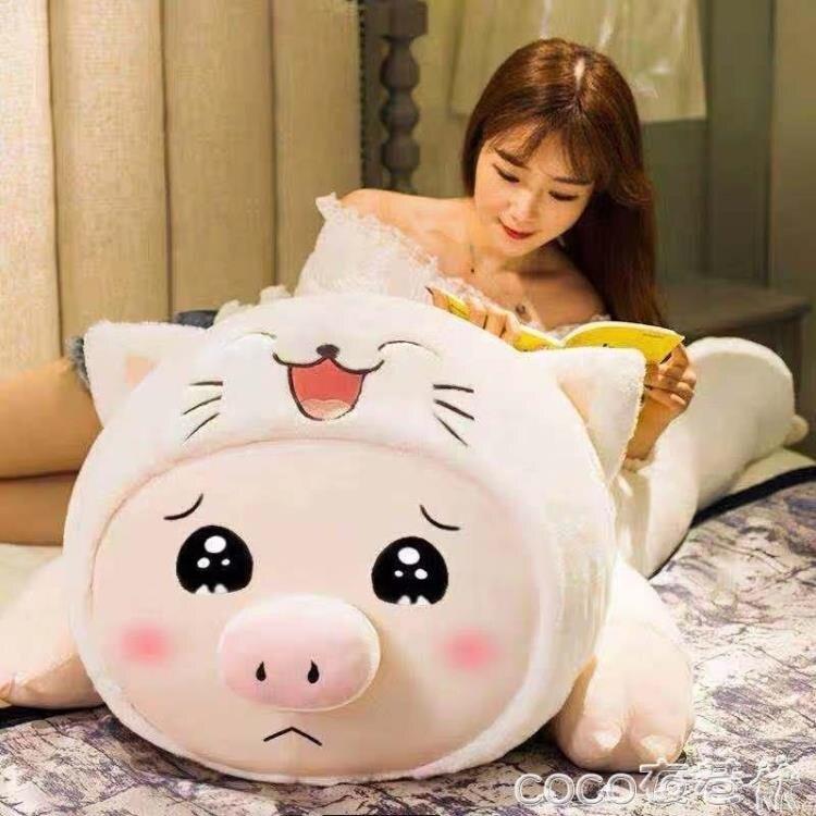 公仔豬豬公仔毛絨玩具大號布娃娃女生抱抱熊睡覺抱枕床上可愛玩偶超軟