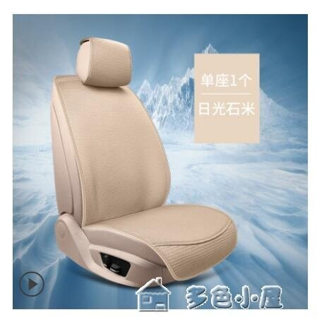 汽車坐墊汽車坐墊夏季涼墊透氣冰絲單個主駕駛座椅套四季通用座套半包座墊 YXS
