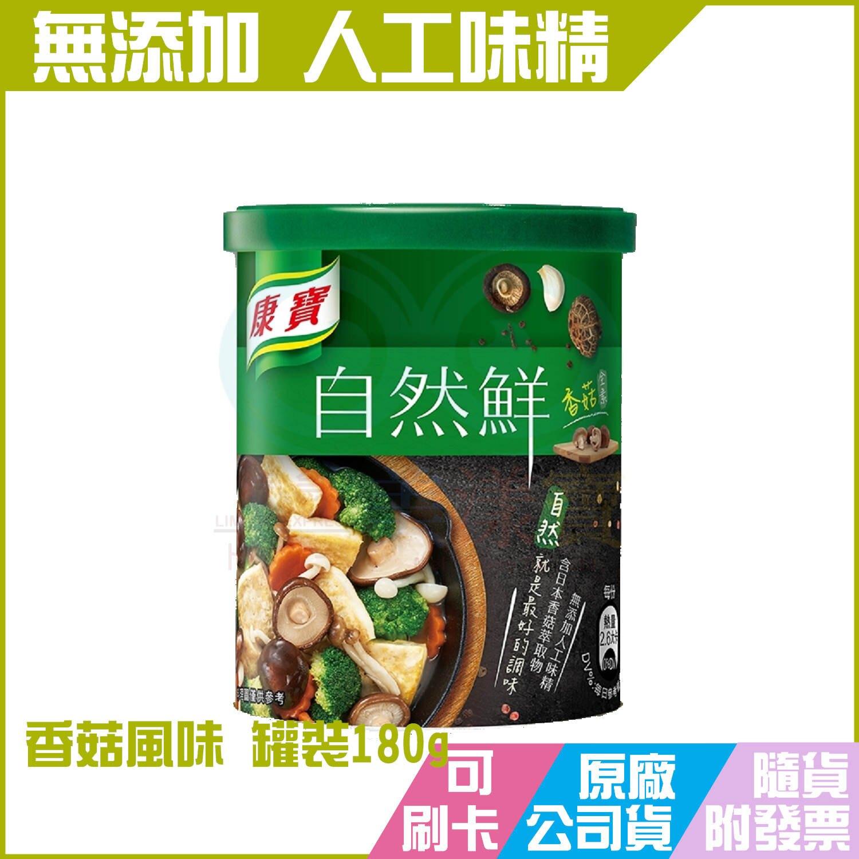康寶 自然鮮 香菇 風味 調味料 (罐裝) 180g 全素 無添加人工味精