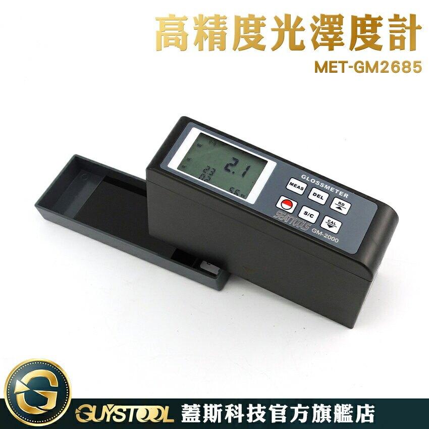 蓋斯科技 光澤度測量儀 三角度測光儀 陶瓷 大理石 金屬光澤度 地板保養  GM2685 高精度光澤度計 塗層