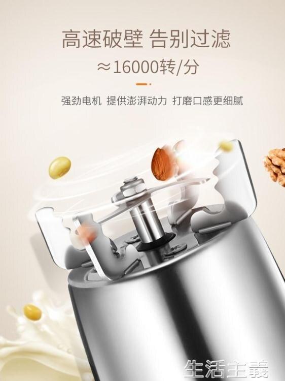 豆漿機 蘇泊爾豆漿機家用小型全自動破壁免過濾免煮多功能1-2-4人3 MKS走心小賣場