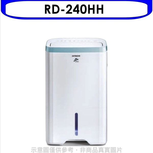 日立【RD-240HH】12公升/日HEPA濾網除濕機 優質家電