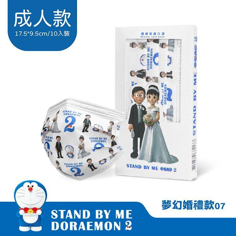 【憨吉小舖】【聯名親子款限定】上好 STAND BY ME 哆啦A夢2 醫療防護口罩-夢幻婚禮款07(10入/盒)