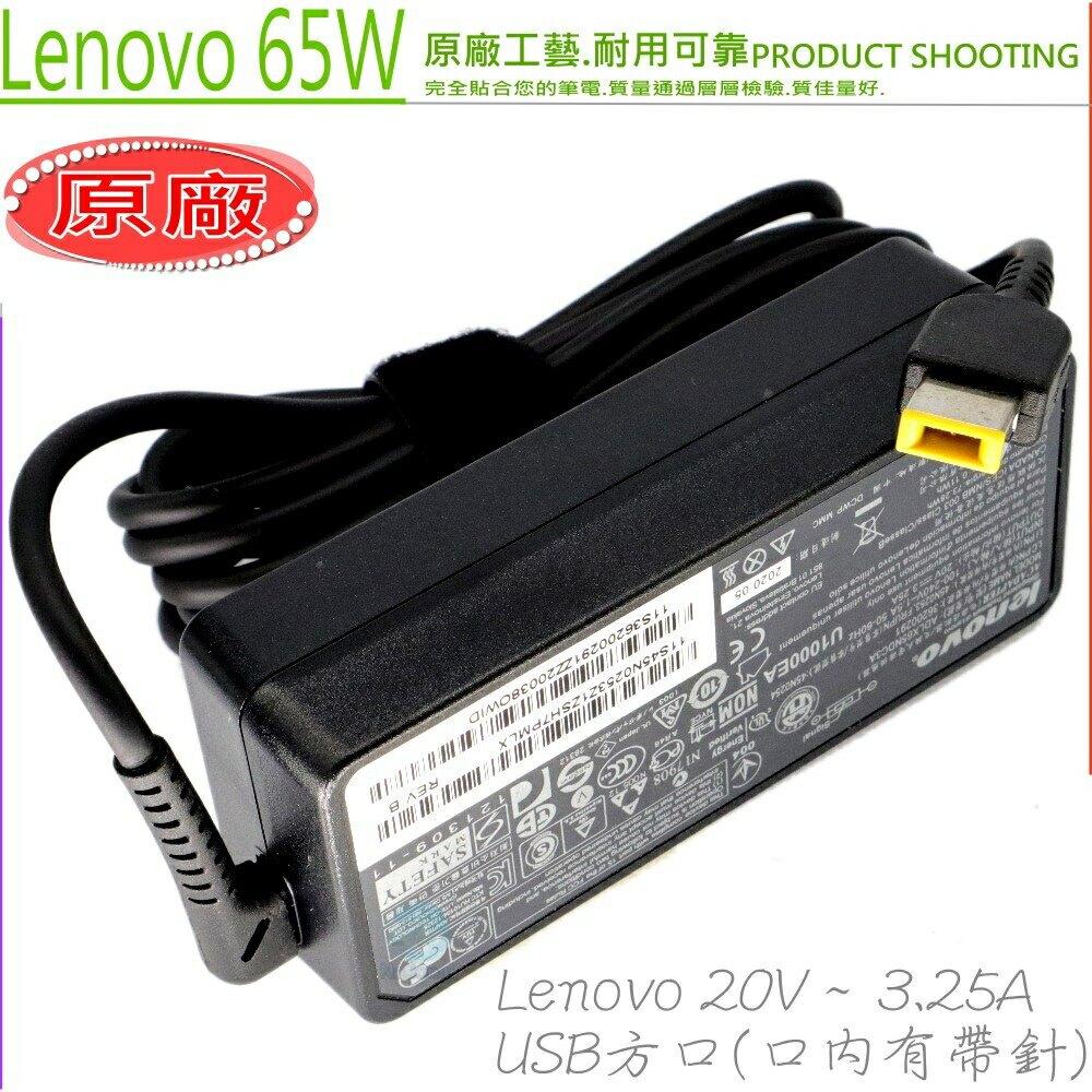 LENOVO 充電器-聯想 20V,3.25A,65W,X230S,X240,X240S,X250,X250S,X260,T460S,T560,X1 Yoga,Yoga 260
