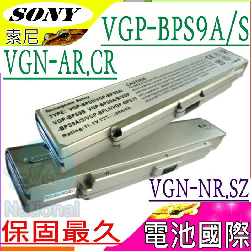 SONY 電池 VGP-BPS9/S,VGN-CR116E,VGN-CR120E,VGN-CR123E,VGN-CR125E,VGN-CR131E,VGN-CR116,VGN-CR120,VGN-CR