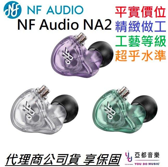 分期免運 贈耳塞/轉接頭/收納盒 NF AUDIO NA2 寧梵 磨砂 外殼 入耳式 耳塞 耳道 監聽 耳機 公司貨