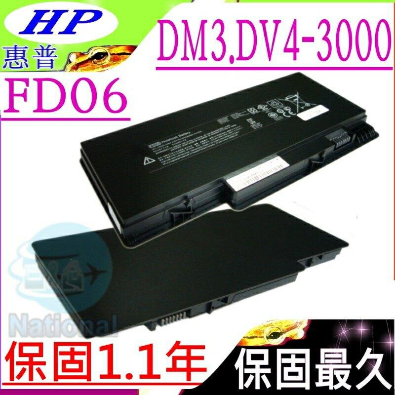 HP FD06 電池(保固最久)-惠普 Pavilion DV4-3000,DV4-3100,DV4-3102,DV4-3103,DV4-3104,DV4-3105,DM3,DV4-3100TX,DV