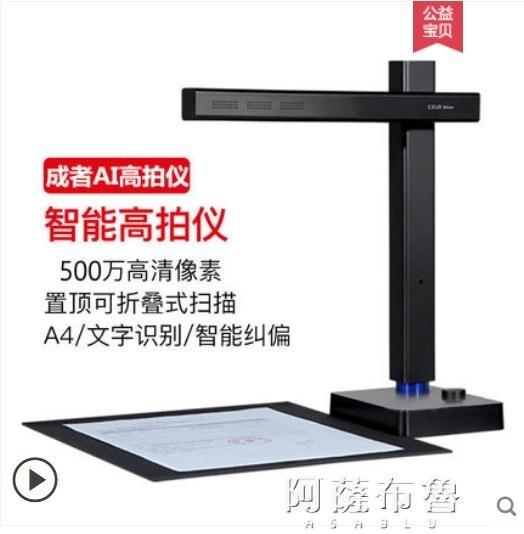 掃描儀 CZUR成者科技Aura 書籍成冊掃描儀ET18 16 A4圖書本高拍儀智慧A3高清證件-免運-【(如夢令感恩回饋-新年好物)】
