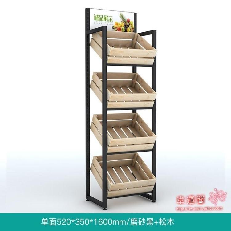 水果貨架 水果展示架超市蔬菜架水果店展示櫃木質果蔬架紅酒鋼木百果園貨架T