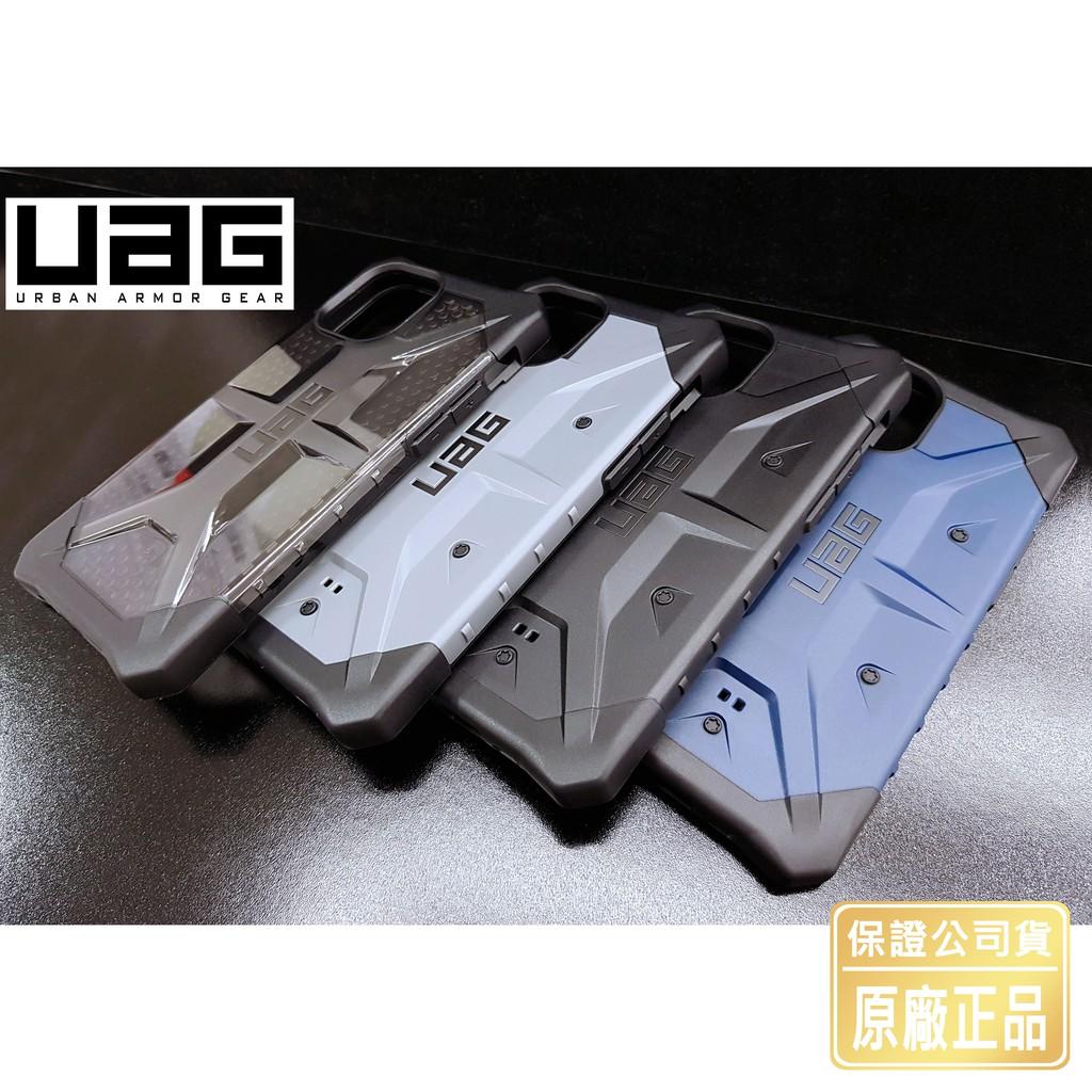 【台灣公司貨】UAG 美國軍方安全認證 iPhone12系列 耐衝擊保護殼 ∥ 頂級 / 實色 / 迷彩 / 透色 款式