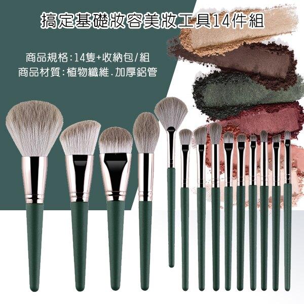 生活小物 搞定基礎妝容美妝工具14件組