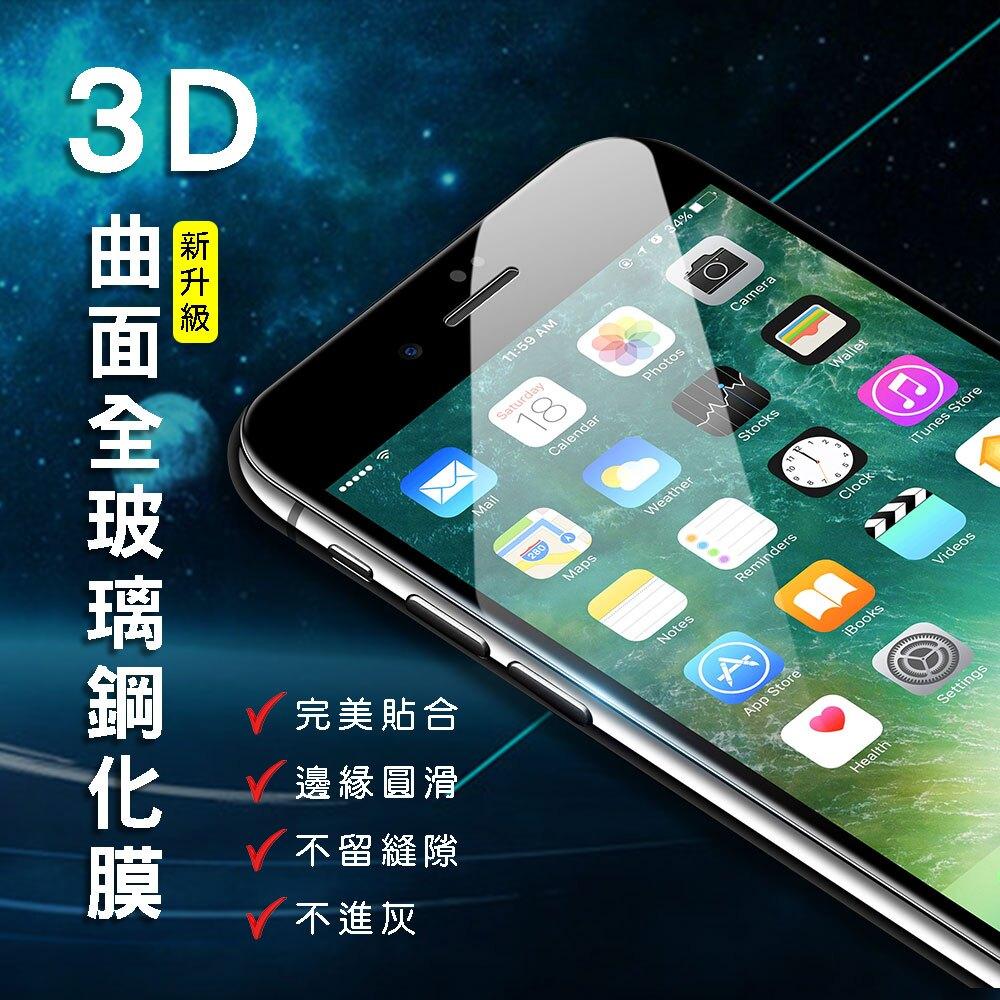24H現貨 買一送一 3D亮面滿版玻璃貼 保護貼iPhone12 11 Pro Max XR XS i8 i7 Plus
