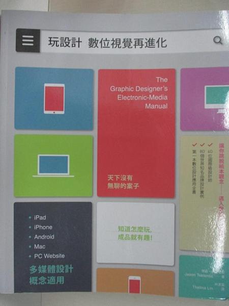 【書寶二手書T3/電腦_DLK】玩設計-數位視覺再進化_傑森.岑蘭堤斯
