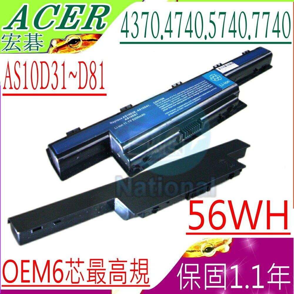 ACER 電池(6芯最高規)-宏碁 Gateway EMACHINES D728,D730G,D730ZG,D732G D732Z,D732ZG,AS10D81,AS10D61