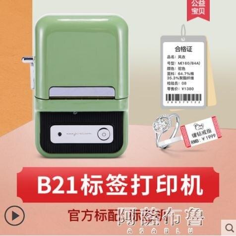 標籤機 精臣B21標簽打印機手持便攜藍芽熱敏打印小型 【簡約家】