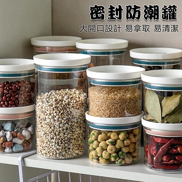 【密封防潮罐】550ml 可堆疊食品收納盒 五穀雜糧保鮮罐 零食密封罐 收納罐 北歐風透明儲物罐