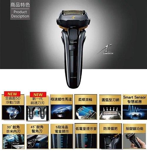 【限時促銷】★展示機出清品★Panasonic頂級3D五刀頭音波水洗電鬍刀ES-LV5C *免運費*