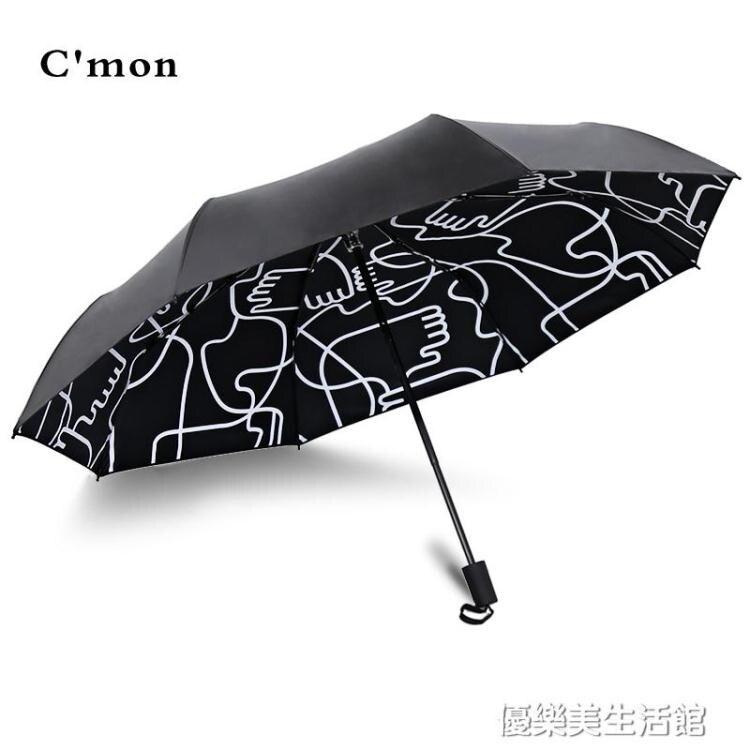 Cmon全自動晴雨傘遮陽防曬傘防紫外線兩用創意五折疊黑膠太陽傘女 新店開張全館五折