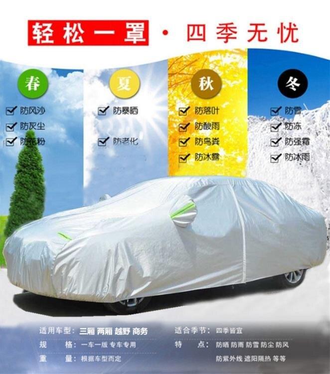 車罩 長城哈弗H6 H2S H1汽車衣車罩專用防曬防雨2021款運動版哈佛加厚