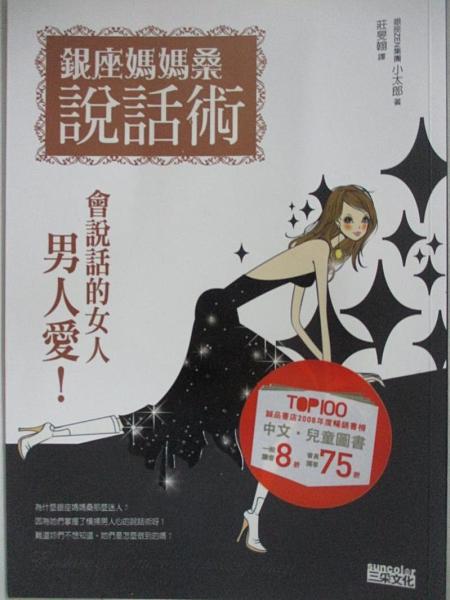 【書寶二手書T2/溝通_ADT】銀座媽媽桑說話術_小太郎, 莊旻翰