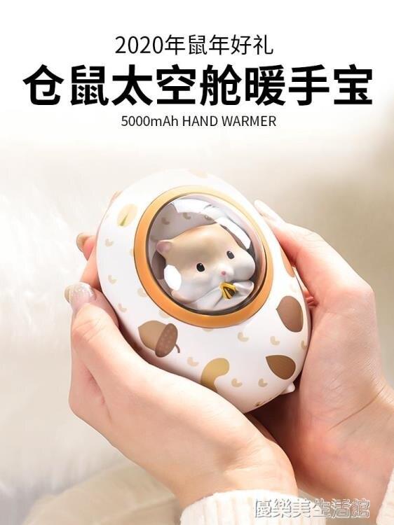 太空艙暖手寶充電二合一兩用迷你可愛小自發熱取暖神器暖寶寶冬天捂熱手學生倉鼠行動電源--(如夢令)免運-桃園出貨
