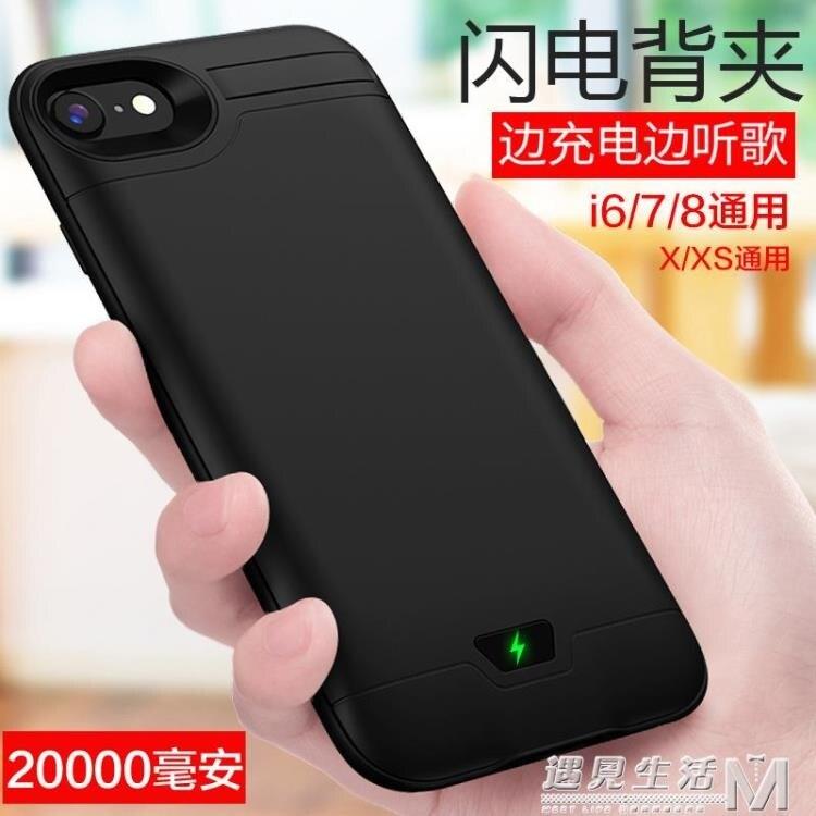 超薄iphone7/8背夾充電寶X/XS/XR/se2適用于蘋果6splus/7P手機殼 聖誕節全館免運/可開發票