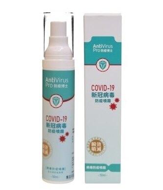 AntiVirus Pro 防疫博士 COVID-19 新冠病毒防疫噴霧 50ML (043748)