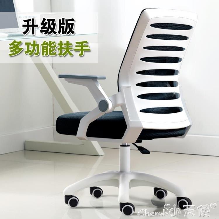 電腦椅 電腦椅家用辦公椅升降轉椅職員會議椅學生靠背椅學習椅子舒適