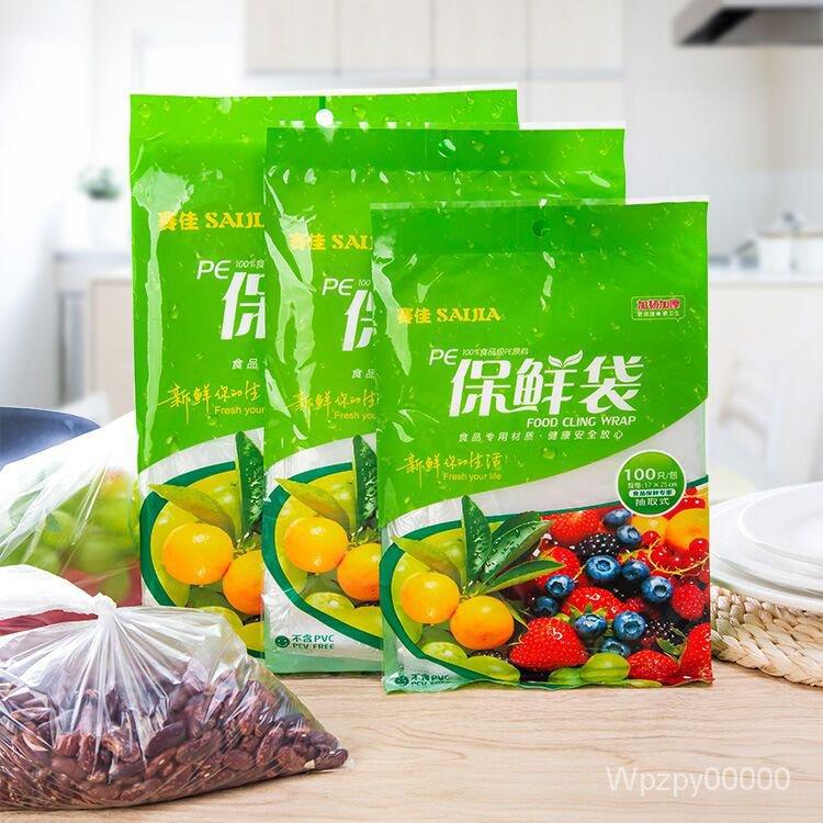 加厚抽取式保鮮袋家用廚房大小號蔬菜水果食品袋冰箱一次性保鮮袋