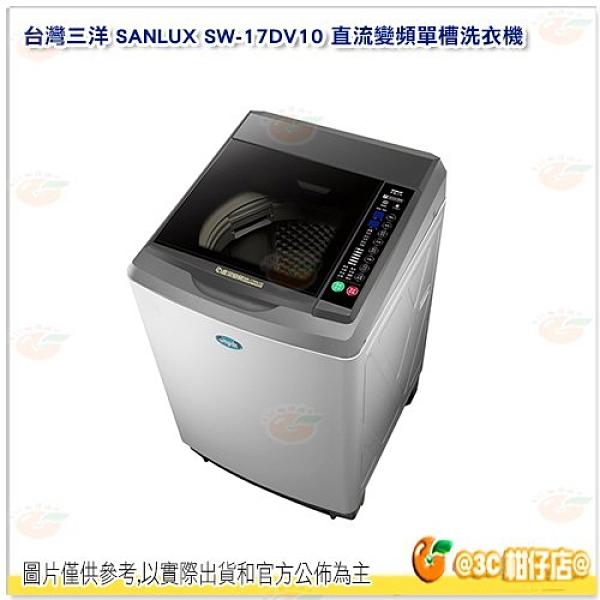 含運含基本安裝 含安裝 舊機回收 台灣三洋 SANLUX SW-17DV10 直流 變頻 單槽 洗衣機 17kg
