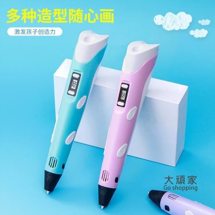 打印筆 3d打印筆神筆繪畫筆兒童打印比pla耗材空中作畫創意筆男女玩具生日禮物