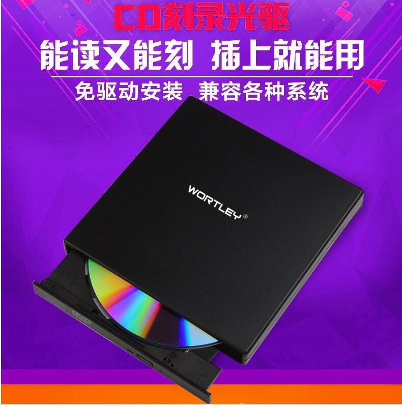 外置DVD光驅筆記本臺式壹體機通用移動USB電腦CD刻錄機外接光驅盒 娜娜小屋
