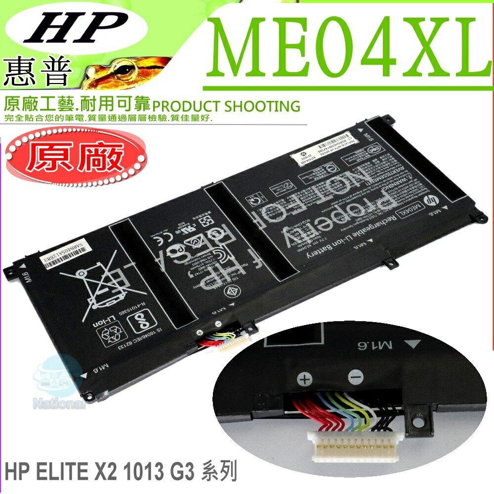 HP ME04XL 電池(原廠)-惠普 ELITE X2 1013 G3 電池,1013 G3-2TT12EA,1013 G3-2TT13EA,1013 G3-2TT14EA,ME04050XL