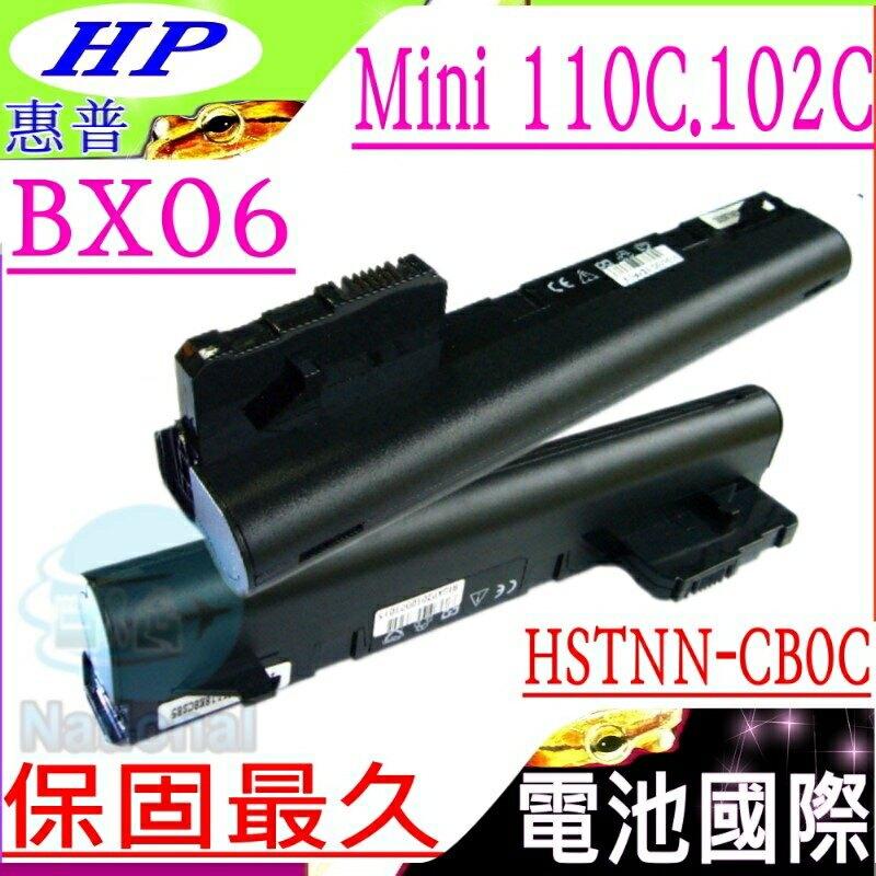 COMPAQ 電池(保固最久)-康柏 HP BX06,MINI 110,110C-1001NR,NY220AA,NY221AA,530973-741,110c-1010EV,110c-1010EW,1
